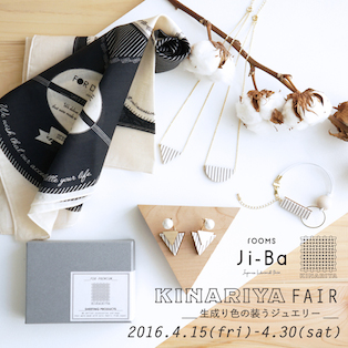 4.15(fri)〜4.30(sat)まで、渋谷ヒカリエShinQs 2Fのrooms Ji,Baにて、KINARIYA FAIR  〜生成り色の装うジュエリー〜を開催致します。